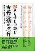 あらすじで読む古典落語の名作 続の本
