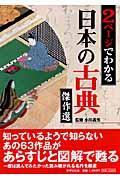 2ページでわかる日本の古典傑作選の本
