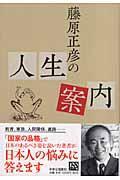 藤原正彦の人生案内の本