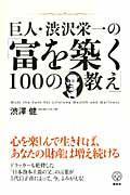 巨人・渋沢栄一の「富を築く100の教え」の本