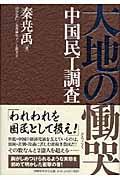 大地の慟哭の本