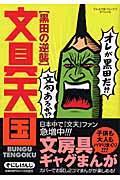 文具天国 黒田の逆襲の本