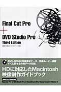 Final Cut Pro+DVD Studio Proの本