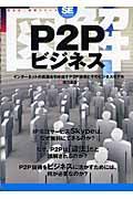 図解P2Pビジネスの本