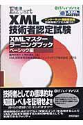 XML技術者認定試験XMLマスターラーニングブック ベーシック編の本