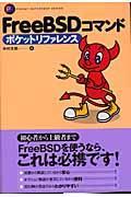 FreeBSDコマンドポケットリファレンスの本
