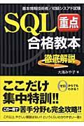 SQL重点合格教本の本