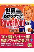 世界一わかりやすいPowerPointの本