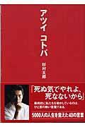 アツイコトバの本