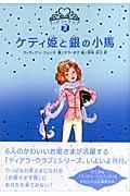 ケティ姫と銀の小馬の本