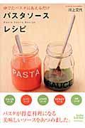 パスタソースレシピの本