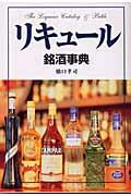 リキュール銘酒事典の本