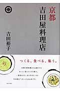 京都吉田屋料理店の本