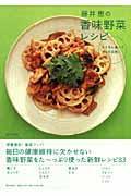 藤井恵の香味野菜レシピの本