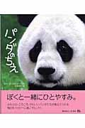 パンダのちえの本