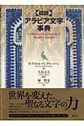 〈図説〉アラビア文字事典の本