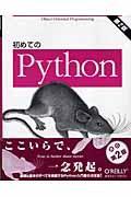 初めてのPythonの本