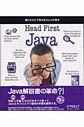 Head first Javaの本