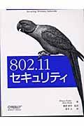 802.11セキュリティの本