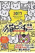 猫ピッチャー手帳まいにちミーちゃん 2017の本