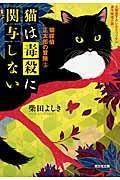 猫は毒殺に関与しないの本