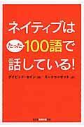 ネイティブはたった100語で話している!の本