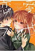 恋愛ラボ 12の本