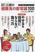 Dr.江部の健康食の新常識100の本