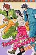 Imitation colorsの本