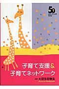 50のキーワードでわかる子育て支援&子育てネットワークの本