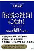 「伝説の社員」になれ!の本