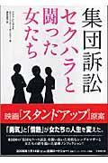 集団訴訟の本
