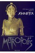 3版 メトロポリスの本