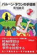 バルーン・タウンの手毬唄の本
