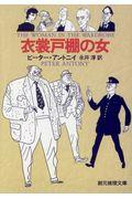 3版 衣裳戸棚の女の本