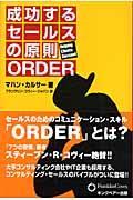成功するセールスの原則orderの本