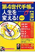 第4世代手帳が人生を変える! vol.1の本