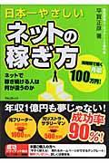 日本一やさしいネットの稼ぎ方の本
