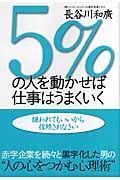 5%の人を動かせば仕事はうまくいくの本