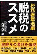 脱税のススメ 税務署撃退編の本