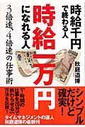 時給千円で終わる人時給一万円になれる人の本