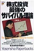 株式投資最強のサバイバル理論の本