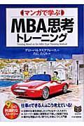 マンガで学ぶMBA思考トレーニングの本