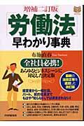 「労働法」早わかり事典の本