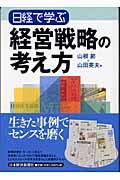 日経で学ぶ経営戦略の考え方の本