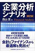 企業分析シナリオの本