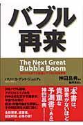 バブル再来の本