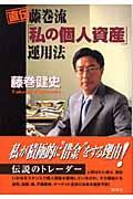 直伝藤巻流「私の個人資産」運用法の本