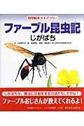 ファーブル昆虫記 じがばちの本
