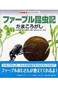 ファーブル昆虫記 たまころがしの本